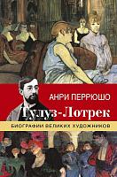 Книга АСТ Тулуз-Лотрек. Биографии великих художников (Перрюшо А.) -