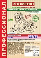Корм для собак Зооменю Актив с говядиной и рубцом / 106006-3 (6кг) -