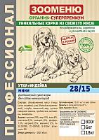Корм для собак Зооменю Мини с уткой и индейкой / 132006-4 (6кг) -