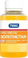 Колеровочная паста Текс №4 (100мл, золото) -