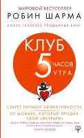 Книга АСТ Клуб 5 часов утра (Шарма Р.) -