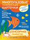 Развивающие карточки Эксмо Сенсорное развитие для детей от 2 до 3 лет (Янушко Е.) -