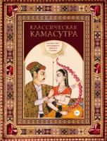 Книга Эксмо Классическая камасутра (Ватсьяяна М.) -