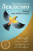Книга Эксмо Битна, под небом Сеула (Леклезио Жан-Мари) -