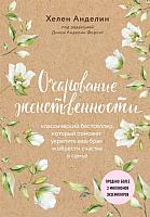 Книга Эксмо Очарование женственности (Анделин Х.) -
