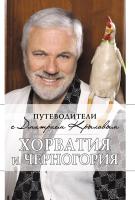 Путеводитель Эксмо Хорватия и Черногория (Крылов Д.) -