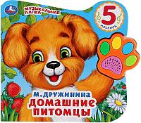 Музыкальная книга Умка Домашние питомцы (Дружинина М.) -