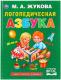 Развивающая книга Умка Логопедическая азбука (Жукова М. А.) -