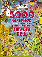 Энциклопедия АСТ 5000 картинок, которые можно рассматривать целый год (Доманская Л.) -