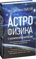 Книга АСТ Астрофизика с космической скоростью, или Великие тайны Вселенной (Тайсон Н.) -