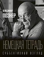 Книга АСТ Немецкая тетрадь. Субъективный взгляд (Познер В.) -