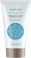 Крем для рук Artdeco Super Rich Hand Cream&Mask -