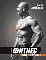 Книга АСТ Новый фитнес. Гид по жизни (Семенихин Д.) -