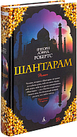 Книга Азбука Шантарам / 9785389010956 (Робертс Г. Д.) -