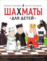 Книга Росмэн Шахматы для детей (Станишевска А., Станишевска У.) -