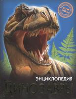 Энциклопедия Проф-Пресс Динозавры (Астапенко И.) -