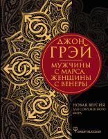 Книга АСТ Мужчины с Марса, женщины с Венеры (Грэй Д.) -