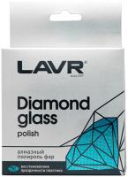Полироль для фар Lavr Diamond Glass Polish / Ln1432 (20мл) -