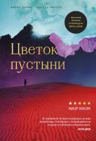 Книга Эксмо Цветок пустыни. Реальная история супермодели (Дирие В., Миллер К.) -