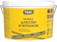 Краска Текс Стройтекс для стен и потолков (14кг, белоснежный глубокоматовый) -