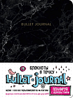 Ежедневник Эксмо Блокнот в точку. Bullet Journal (мрамор) -