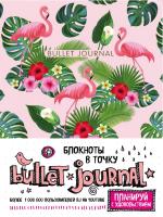 Записная книжка Эксмо Блокнот в точку. Bullet Journal (фламинго) -