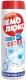 Универсальное чистящее средство Пемолюкс Ослепительно белый (480г) -