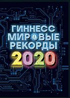 Книга АСТ Гиннесс. Мировые рекорды 2020 -