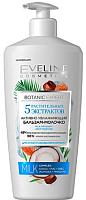 Бальзам для тела Eveline Cosmetics Botanic Expert активно увлажняющий 5 растительных экстрактов (350мл) -