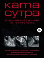 Книга Эксмо Камасутра XXI века. Исчерпывающее пособие по технике секса (Куропаткина М.) -