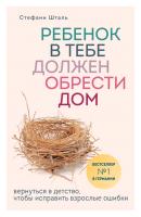 Книга Эксмо Ребенок в тебе должен обрести дом (Шталь С.) -