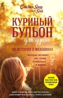 Книга Эксмо Куриный бульон для души: 101 история о женщинах (Кэнфилд Дж., Хансен М.) -