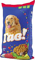Корм для собак Гав! С телятиной и рисом (10кг) -