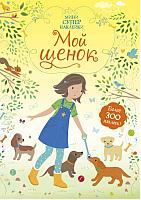 Развивающая книга Махаон Супернаклейки-мини. Мой щенок (Уотт Ф.) -