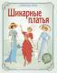 Развивающая книга Махаон Супернаклейки. Шикарные платья (Боун Э.) -