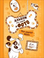 Творческий блокнот Росмэн Моя собачья жизнь. Альбом для записей и фото (Евдокимова А.) -