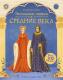 Развивающая книга Махаон Супернаклейки. Роскошные наряды в Средние века (Кован Л.) -