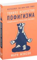 Книга Альпина Тонкое искусство пофигизма (Мэнсон М.) -