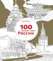 Раскраска-антистресс Эксмо 100 лучших мест России -