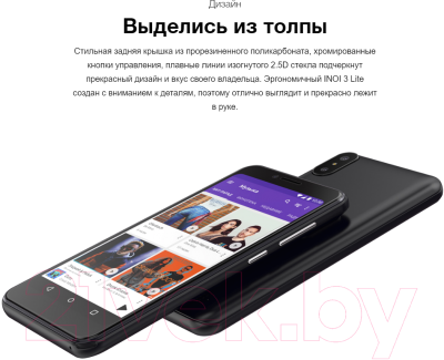 Смартфон Inoi 3 Lite (Twilight Green)