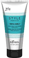 Крем для укладки волос Kaaral Style Perfetto Insta-Curls для вьющихся волос (150мл) -