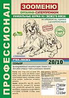 Корм для собак Зооменю Сеньор с уткой и лососем / 180006-2 (6кг) -