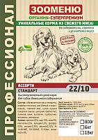 Корм для собак Зооменю Стандарт Ассорти / 115006-2 (6кг) -