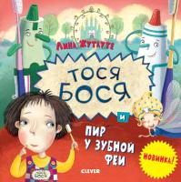 Книга CLEVER Тося-Бося и пир у Зубной феи (Жутауте Л.) -