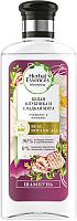 Шампунь для волос Herbal Essences Белая клубника и сладкая мята (400мл) -