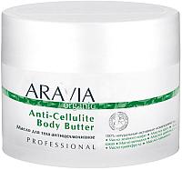 Масло антицеллюлитное Aravia Organic Anti-Cellulite Body Butter (150мл) -