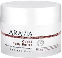Масло для тела Aravia Organic Cocoa Body Butter восстанавливающее (150мл) -