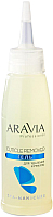 Средство для удаления кутикулы Aravia Professional Cuticle Remover (100мл) -