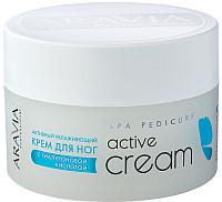 Крем для ног Aravia Professional Active Cream с гиалуроновой кислотой (150мл) -