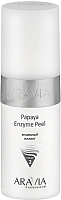 Пилинг для лица Aravia Professional Papaya Enzyme Peel (150мл) -